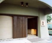 2002 日本料理奥野